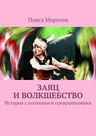 <b>Павел Морозов</b>, Заяц и ВОЛКшебство – скачать fb2, epub, pdf на ...