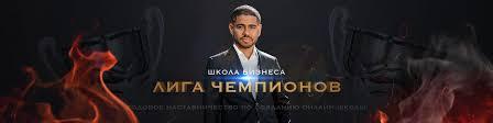 Максим Хирковский. Онлайн-школа с наставником. | ВКонтакте