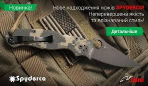 <b>Spyderco</b> (Спайдерко) - <b>ножи</b> сложные и с фиксированным ...