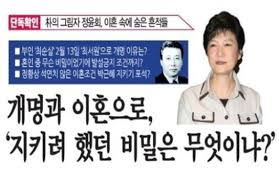 Image result for 최태민 박근혜 최순실