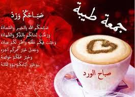 جمعة مباركة علينا و عليكم images?q=tbn:ANd9GcT