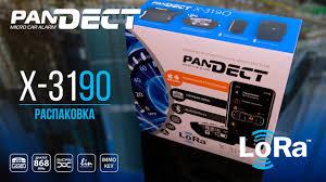 <b>Pandect X</b>-<b>3190 LoRa</b>. Дальнобойный брелок в комплекте ...