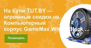 Купить Компьютерный <b>корпус GameMax Hot Wheel</b> Black в ...