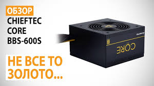 Обзор <b>блока питания CHIEFTEC</b> CORE BBS-600S: Не все то ...