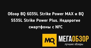 Обзор BQ 6035L <b>Strike</b> Power MAX и <b>BQ 5535L Strike</b> Power Plus ...