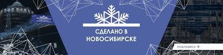 <b>Сделано в Новосибирске</b> © | ВКонтакте