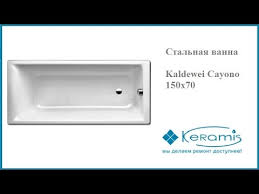 <b>Стальная</b> #<b>ванна Kaldewei Cayono</b> 150x70 - YouTube