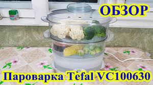 <b>Пароварка Tefal</b> VC100630 обзор - YouTube
