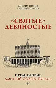 """Купить книгу """"Святые"""" девяностые. Предисловие <b>Дмитрий</b> ..."""