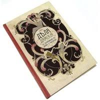 «<b>Книга для записей</b> Дела дамские 18+ арт. 91877 ...