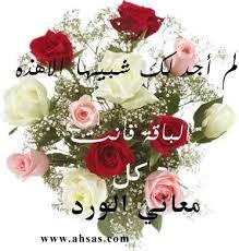 ماذا تعرف عن الورود ولغتها ؟؟  Images?q=tbn:ANd9GcTzCD4TMcmdPAVQ5SpamxEZCzC1he-K3AydIm5otamibyzT4kNf