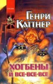 <b>Каттнер</b> Генри - <b>Прохвессор накрылся</b>, скачать бесплатно книгу ...