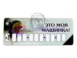 <b>Наклейка на авто Автовизитка</b> Mashinokom Моя машинка AVP ...