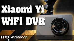 Xiaomi <b>Yi WiFi DVR</b> обзор <b>видеорегистратора</b> - YouTube