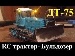 <b>Радиоуправляемый</b> микро <b>трактор</b> ДТ-75 | микроскопический ...