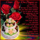 Плейкаст с днём рождения Открытки с щедривками