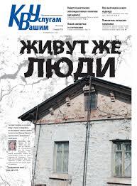 Газета КВУ №11 от 13 марта 2013г. by kvu kvu.su - issuu