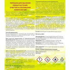 <b>Порошок для удаления</b> растений 250 г в Москве – купить по ...