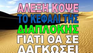 Image result for νταβατζηδες