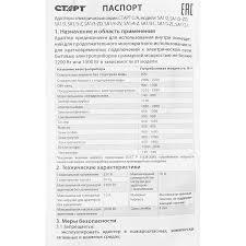 <b>Разветвитель</b> Старт SA1/<b>3</b>-ZD в Санкт-Петербурге – купить по ...