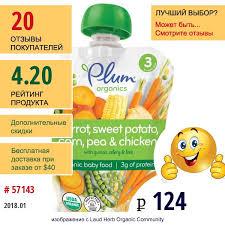 Органическое <b>Детское Питание</b>, <b>Этап 3</b>, Морковь, Батат ...