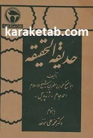 Image result for آثار شیخ احمد جامی