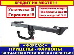 <b>Фаркоп Zotye T600</b> - Багажники, фаркопы, кенгурины в ...