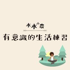 木木小農:有意識的生活練習