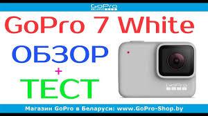 <b>gopro</b> 7 <b>white</b> обзор - YouTube