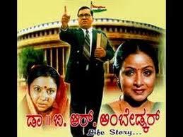 Dr B R Ambedkar 2005: Full Kannada Movie - YouTube