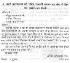 Bank Statement Request Letter Format In Hindi   Cover Letter Templates Ukindia Job Application Letter Hindi
