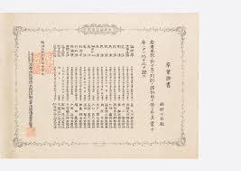 「1900年 - 「京都法政学校」」の画像検索結果