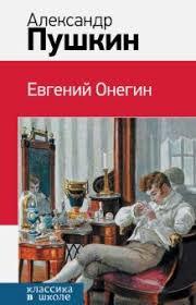 """Книга: """"<b>Евгений Онегин</b>"""" - Александр Пушкин. Купить книгу ..."""