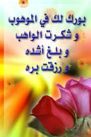 رد: الحَمْدُ للهِ الوَاهِبِ المَنَّانِ ؛ فَقَدْ رُزِقْتُ بِـ ( عَبْدِ الرَّحْمَنِ )