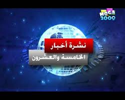 نشرة اخبار الخامسة والعشرون .. الحلقة التاسعه