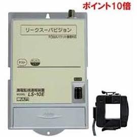 【ポイント10倍】 マルチ計測器 Eメール絶縁監視装置 リークスーパビジョン LS-10E 絶縁監視装置